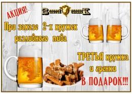 акция пиво